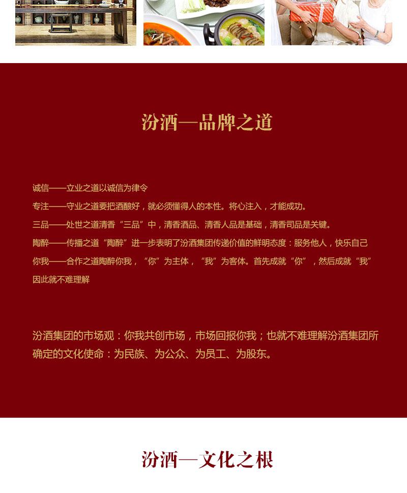 杏花村清香2008-紅瓶-詳情圖_11