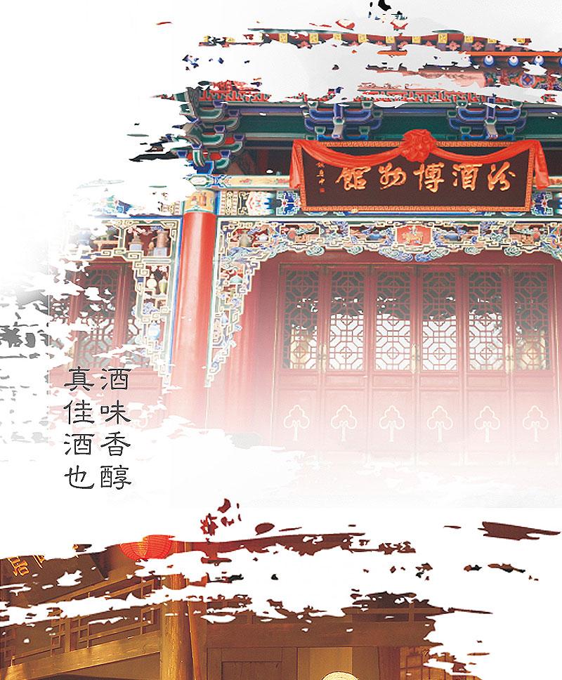 杏花村清香2008-紅瓶-詳情圖_12