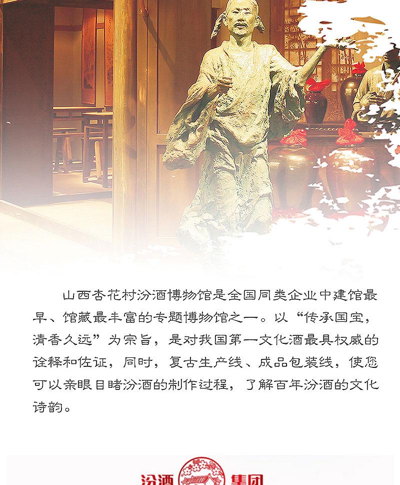 杏花村清香2008-紅瓶-詳情圖_13