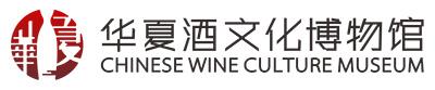 華夏酒文化博物館LOGO-8
