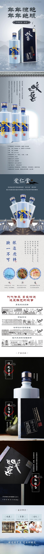 泸州老窖酿艺-详情页