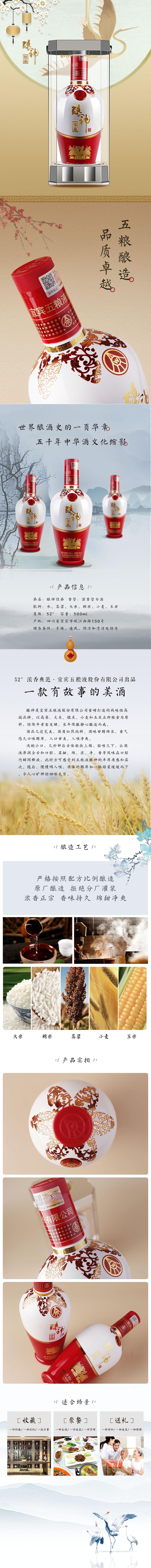 釀神佳品-詳情頁