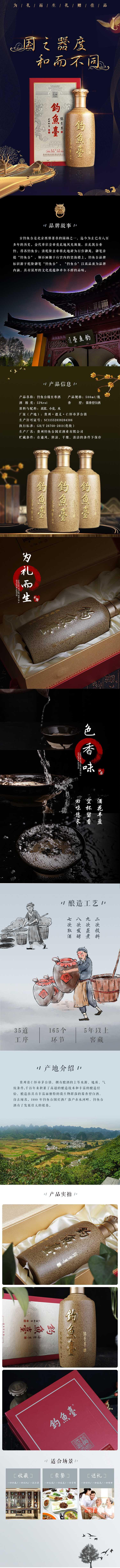 釣魚臺緣至尊-詳情頁