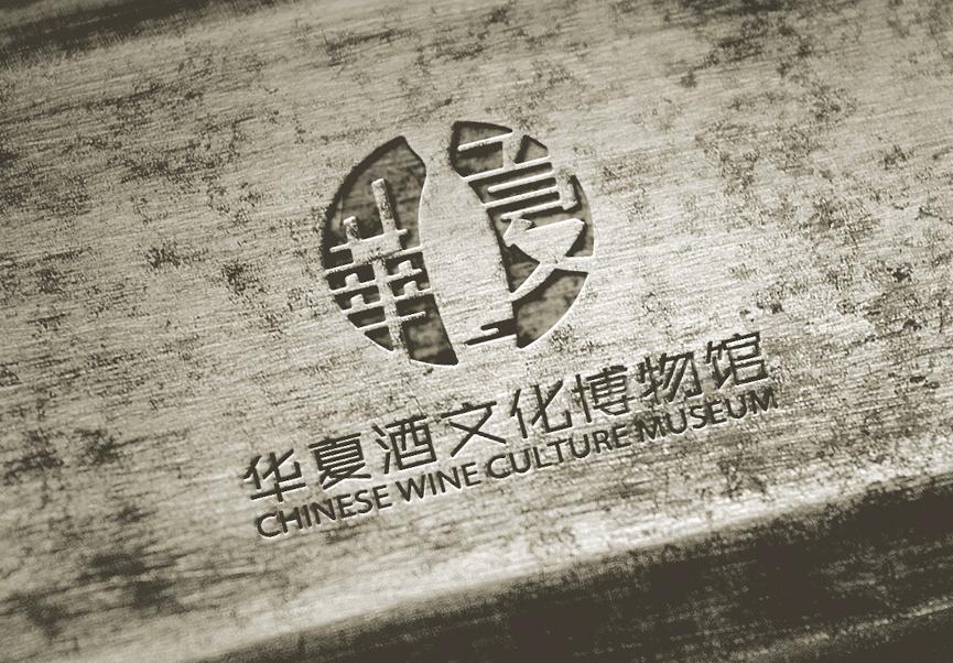 華夏酒博館LOGO展示-9