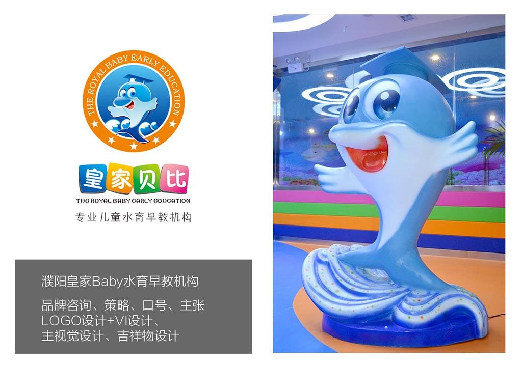 皇家baby早教中心LOGO设计_吉祥物设计2