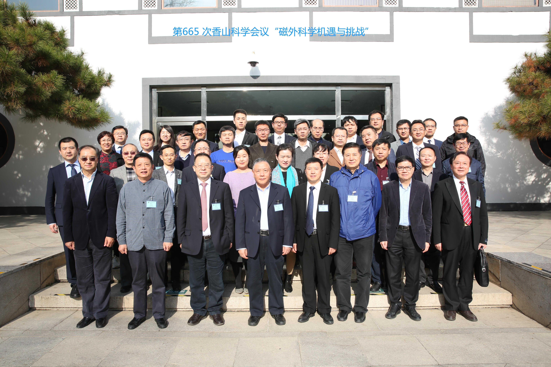 香山科技会议
