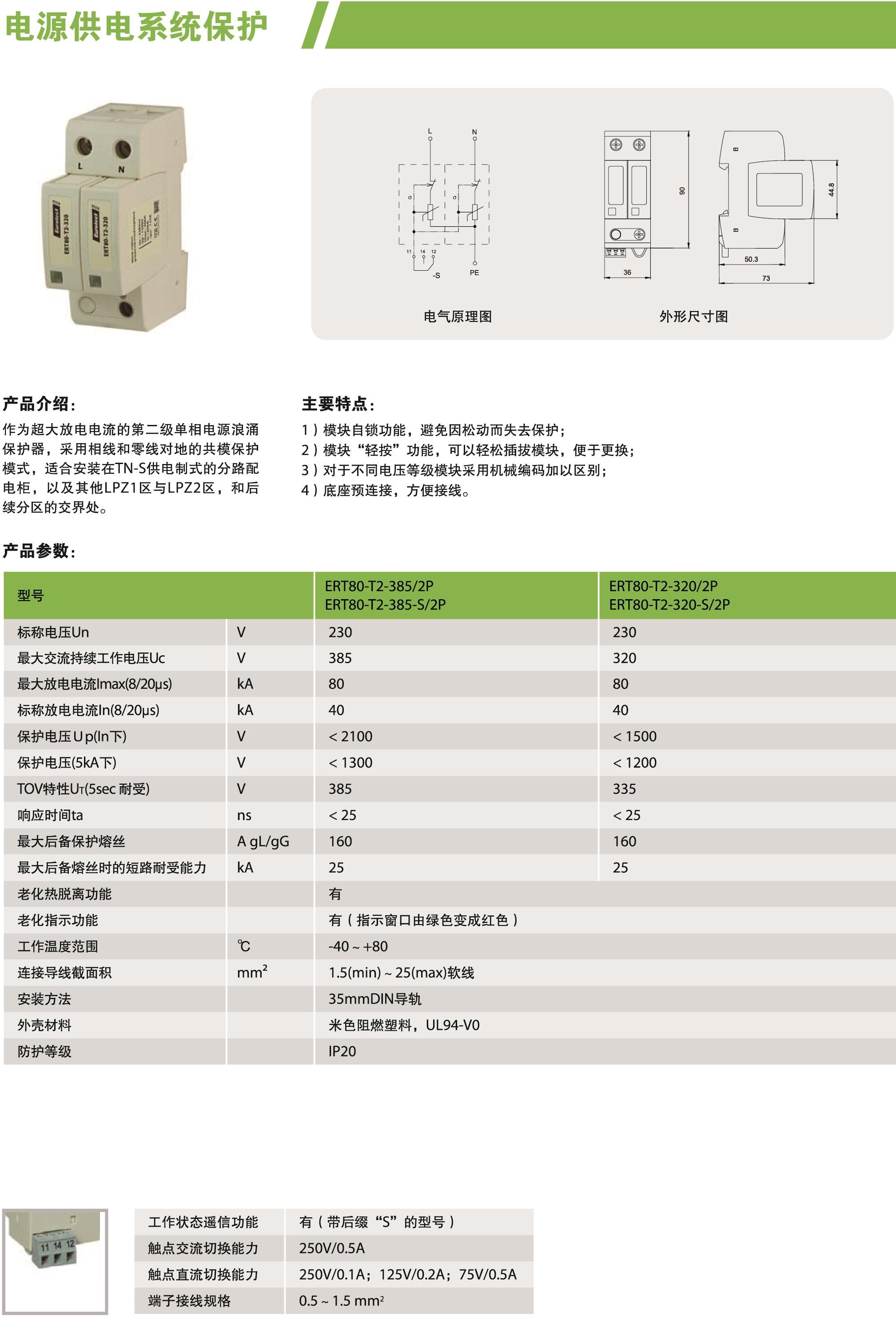 2ERT80-T2-385-S2P