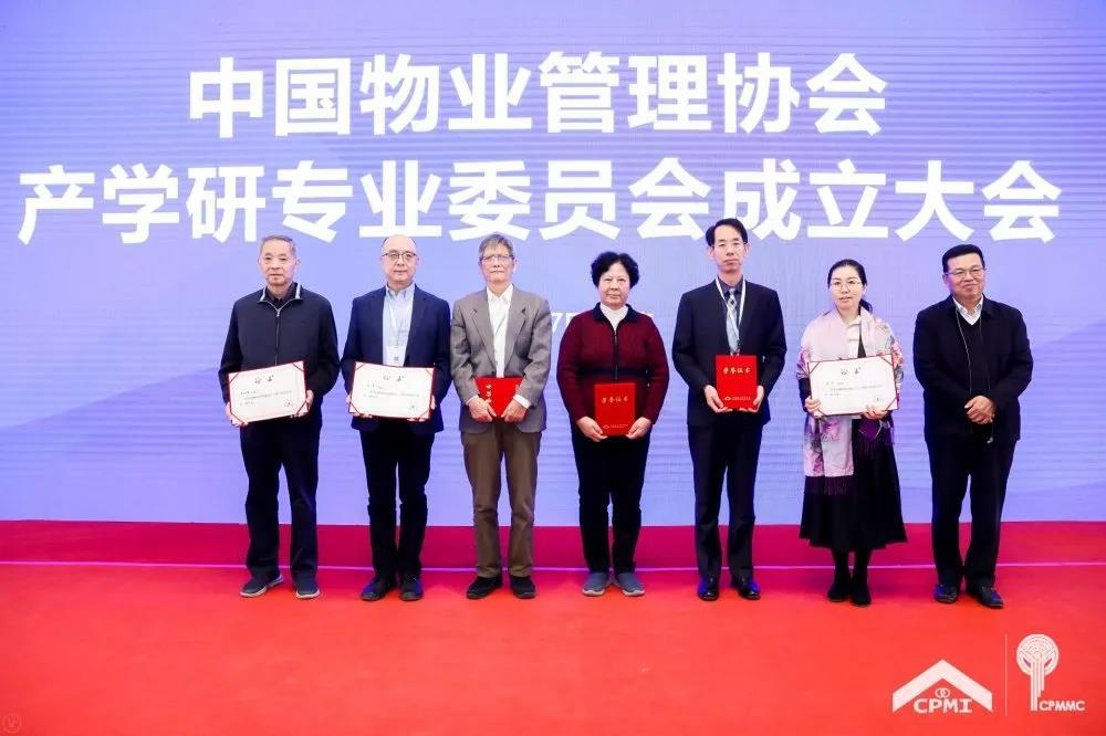 物协产学研-中国物协会长沈建忠为专委会专家颁发证书