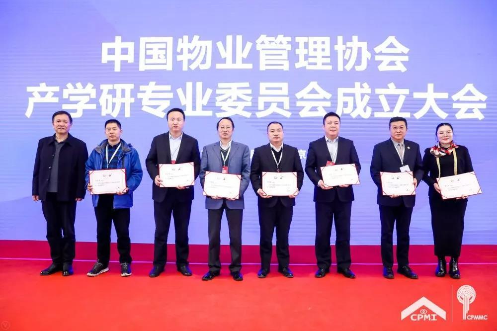 物协产学研-中国物协副会长李健辉为专委会秘书长、副秘书长颁发证书