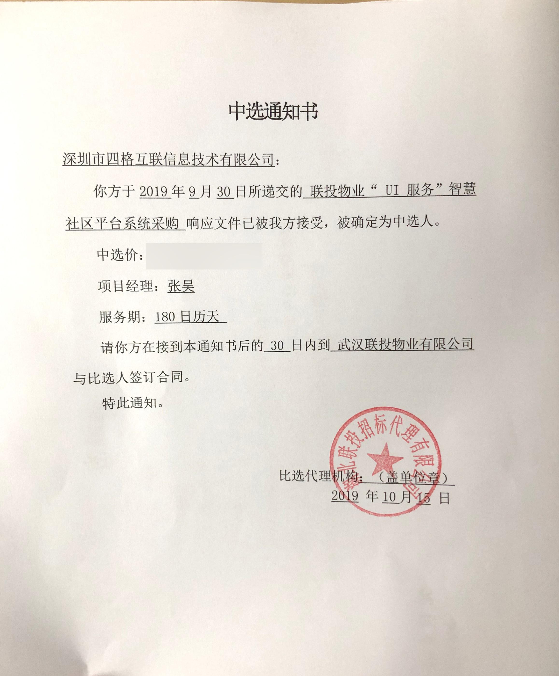 武汉联投物业中标通知书