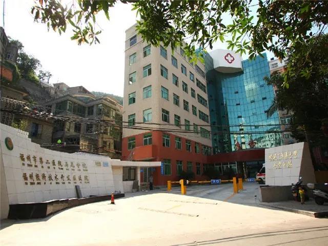 福州市經濟技術開發區醫院