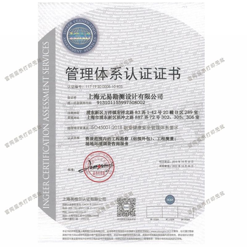 管理体系认证证书c