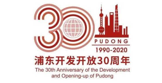 浦东开发开放30周年