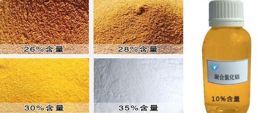 聚合氯化铝含量