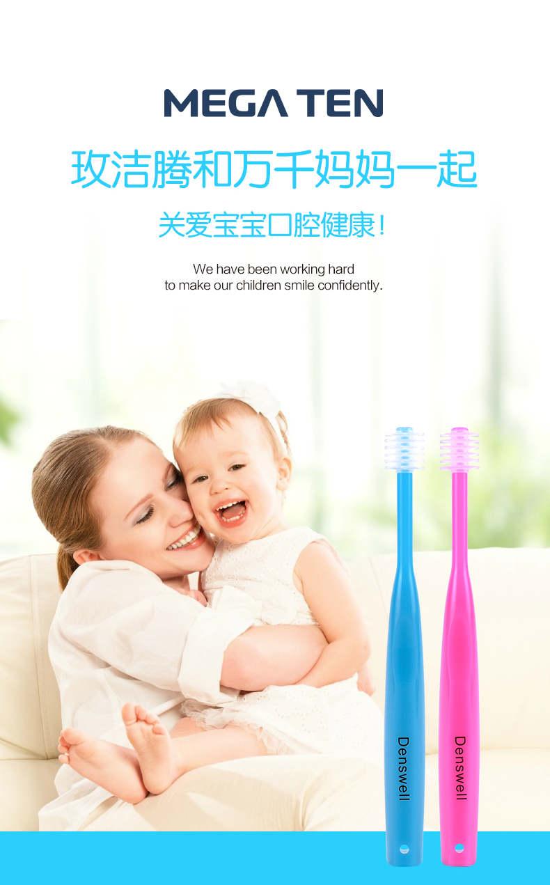 玫洁腾儿童手动牙刷2