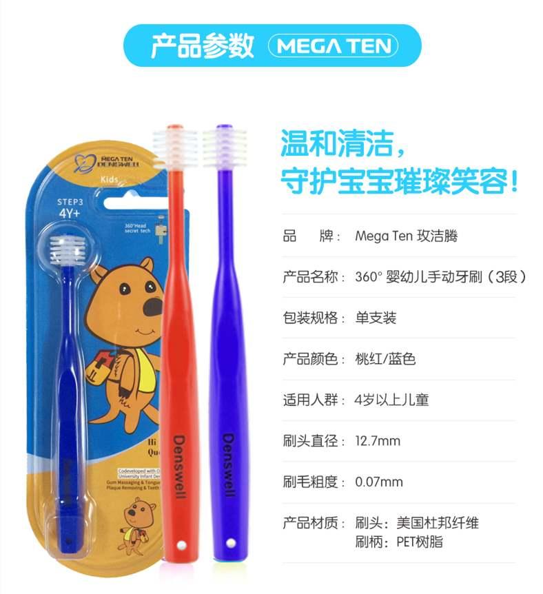 儿童手动牙刷3段