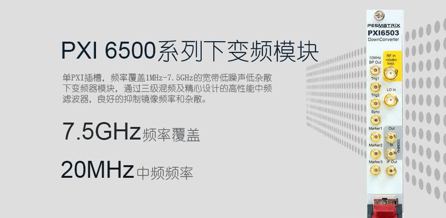 产品界面-PXI6503_1