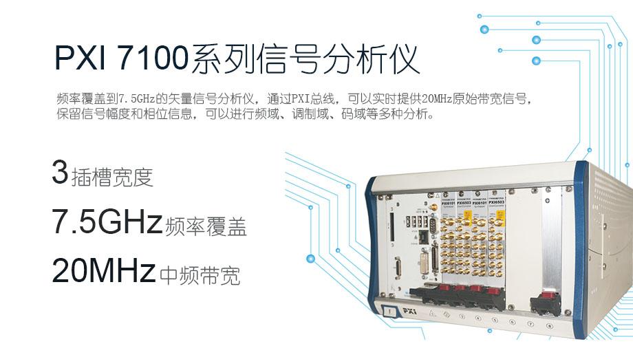 产品界面-PXI7100_1