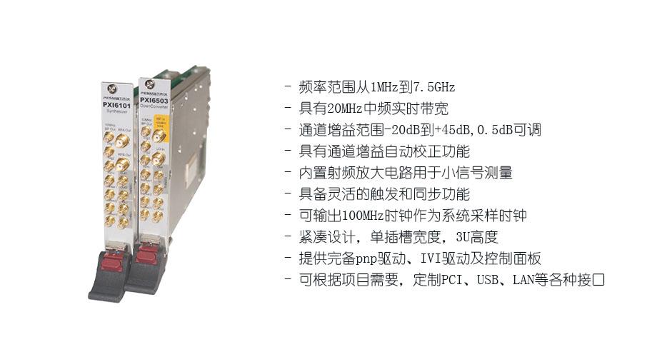 产品界面-PXI7100_2