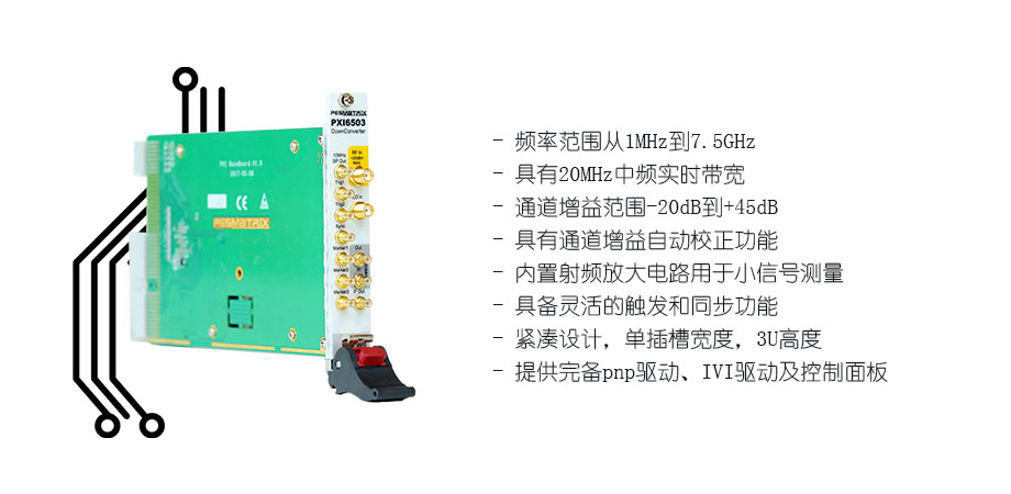 产品界面-PXI6503_2