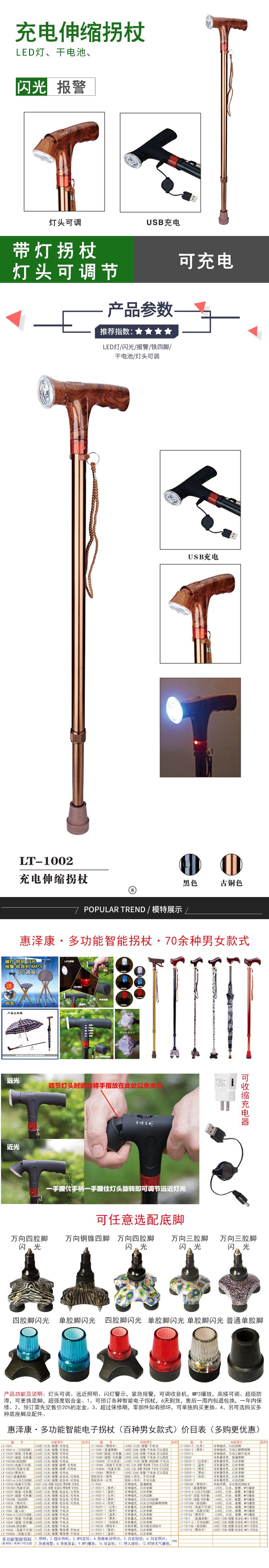 充電伸縮拐杖-充電伸縮拐杖