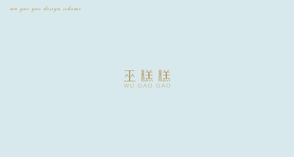 客案_插图_巫糕糕品牌_07