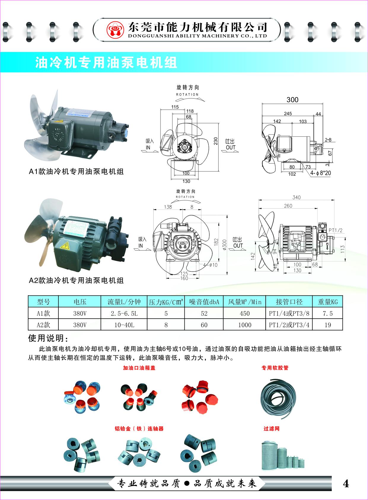 能力机械2019画册-04