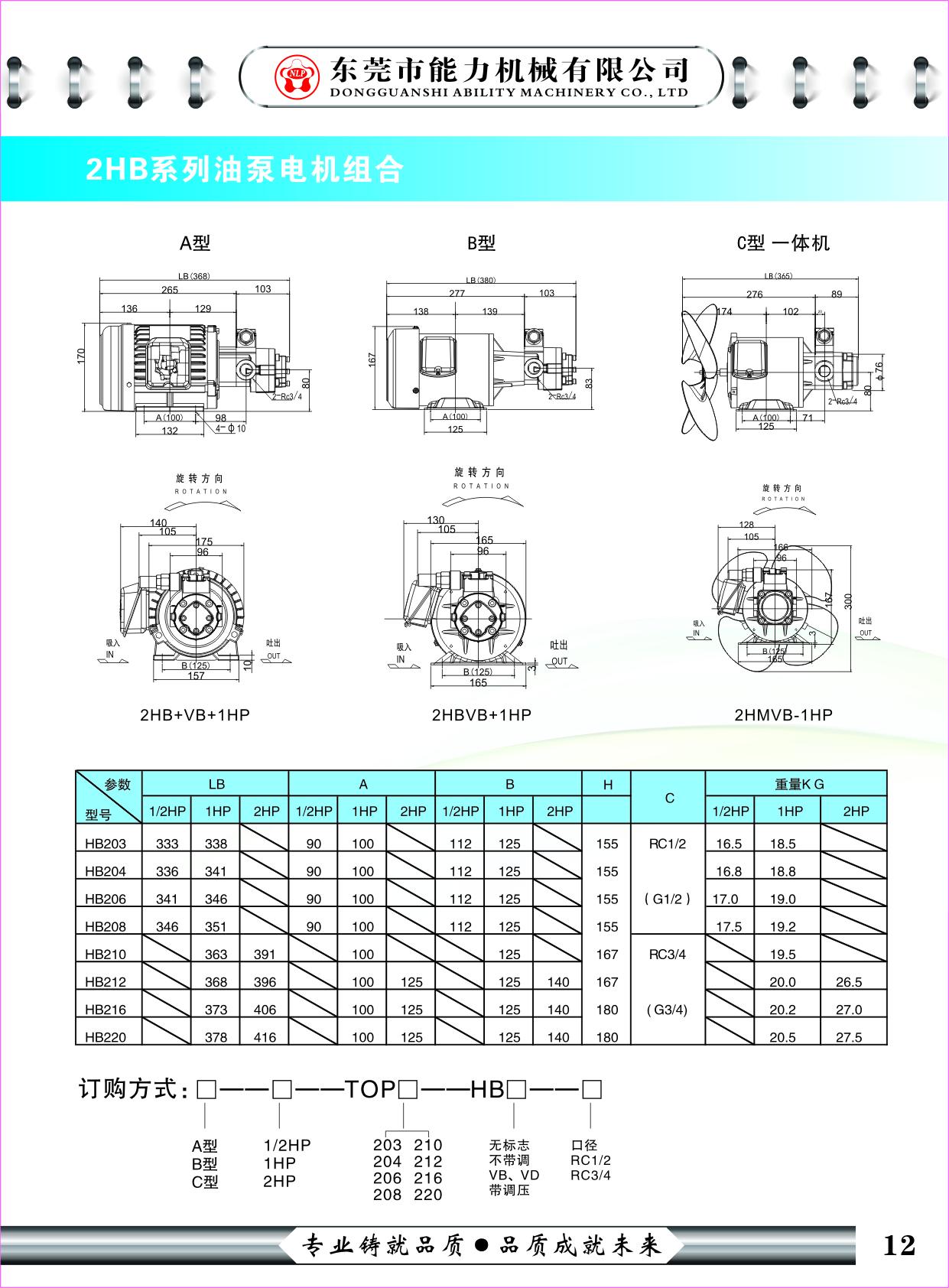 能力机械2019画册-12