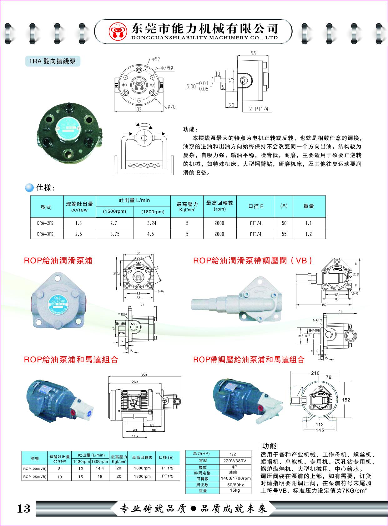 能力机械2019画册-13