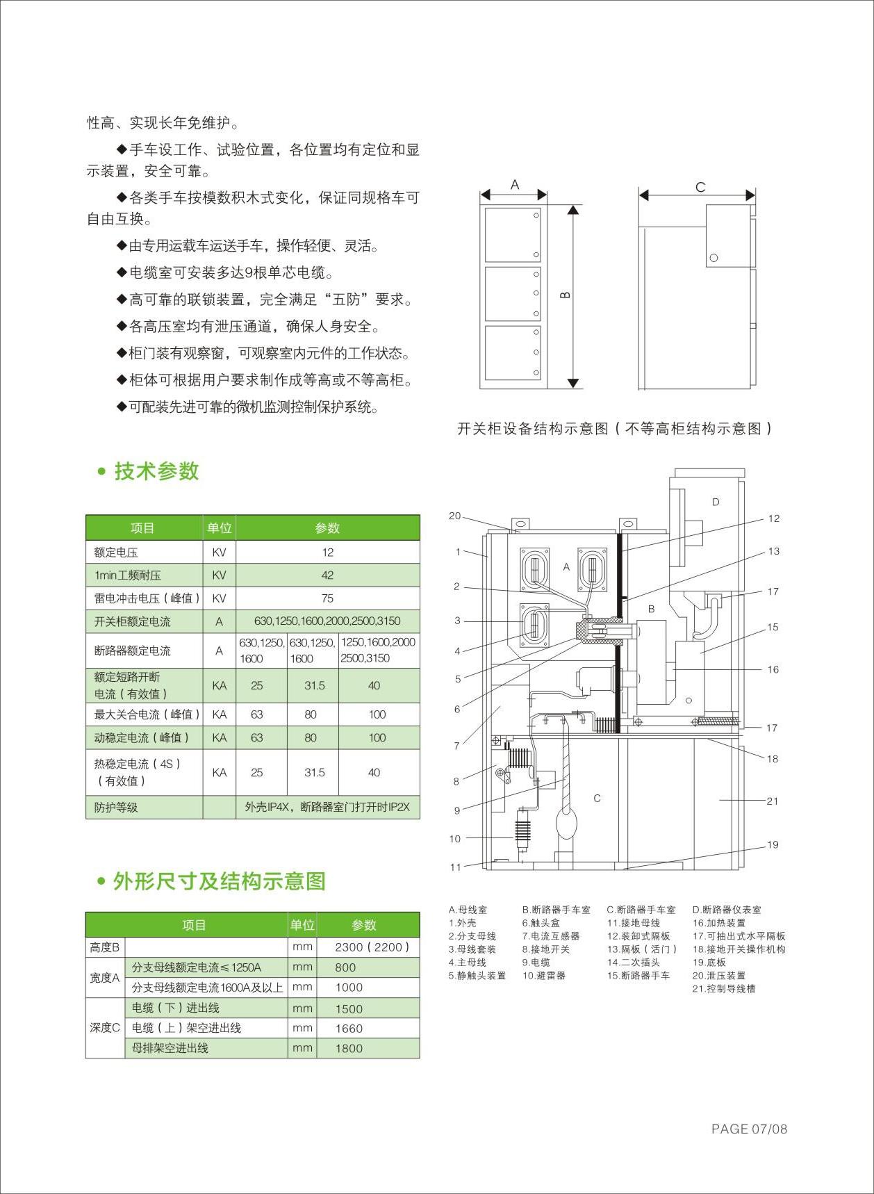 KYN28A-12-GZS1型户内交换金属铠装移出式开关设备-图片
