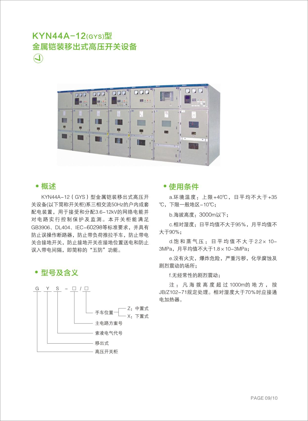 KYN44A-12-GYS型金屬鎧裝移出式高壓開關設備-0000