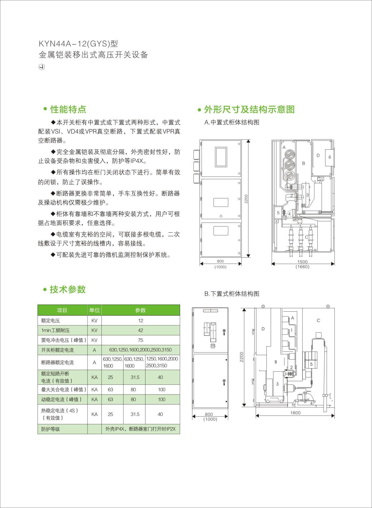 KYN44A-12-GYS型金屬鎧裝移出式高壓開關設備-圖片1