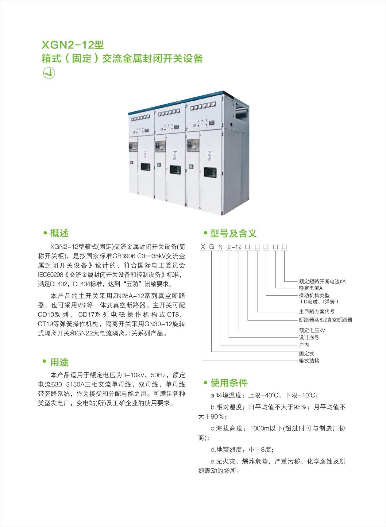 XGN2-12型箱式-流动交换金属关闭开关设备-图片1