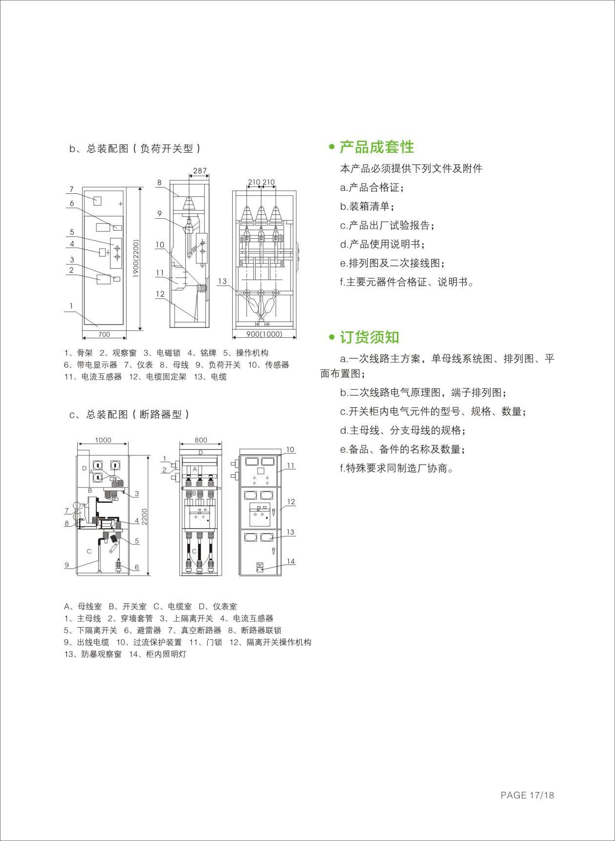 HXGN-12型戶內交流高壓金屬封閉環網開關設備-圖片0