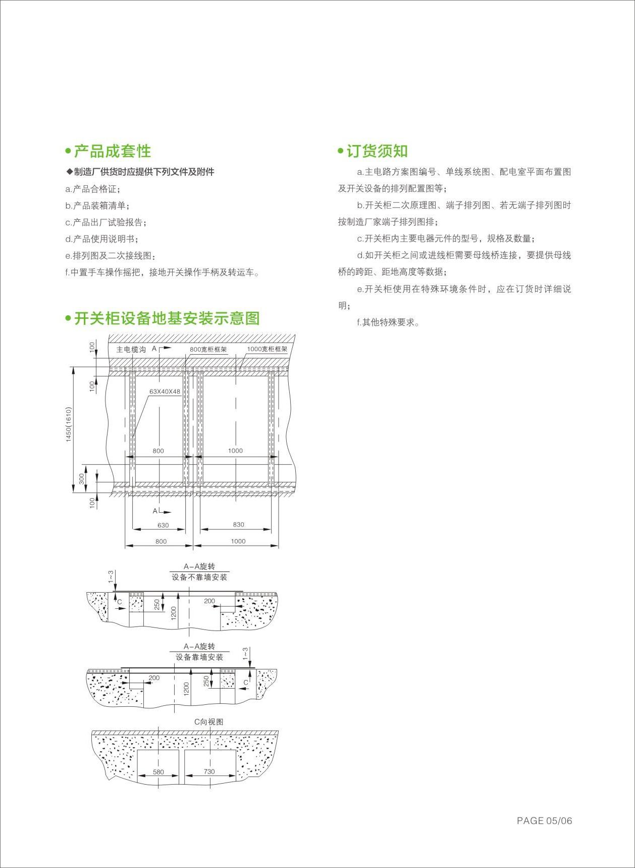 KYN28-24型铠户内交换金属铠装移出式开关设备-03