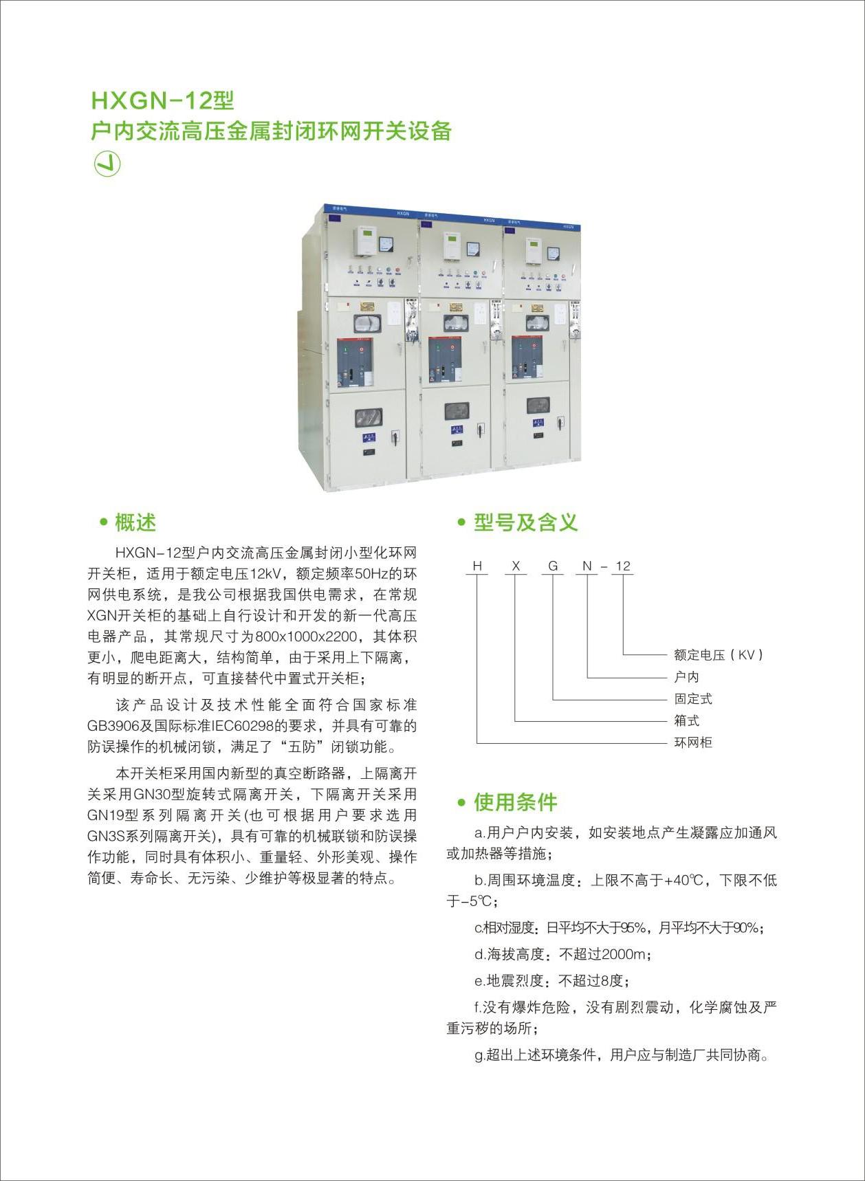HXGN-12型戶內交流高壓金屬封閉環網開關設備-01
