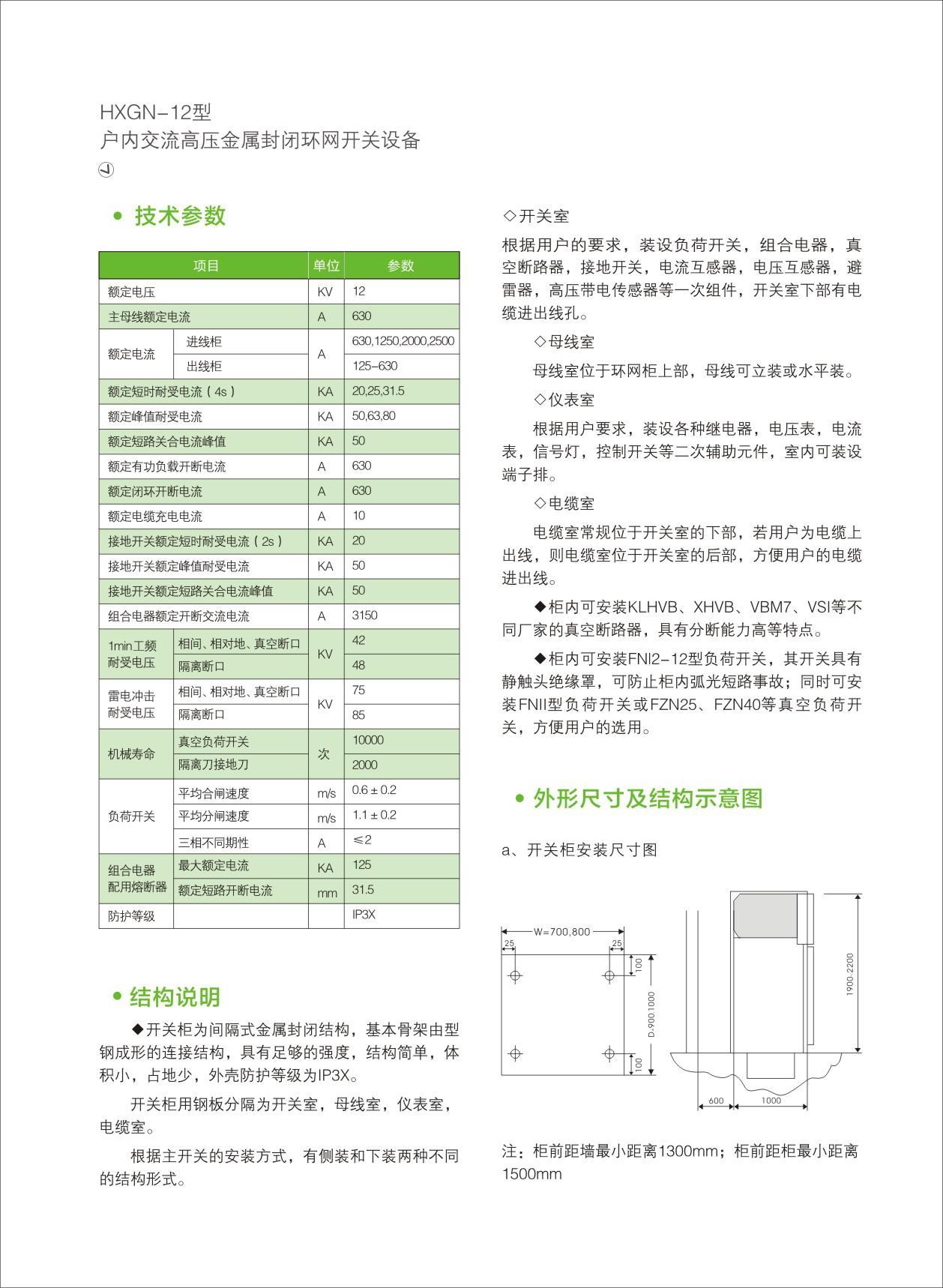 HXGN-12型戶內交流高壓金屬封閉環網開關設備-02