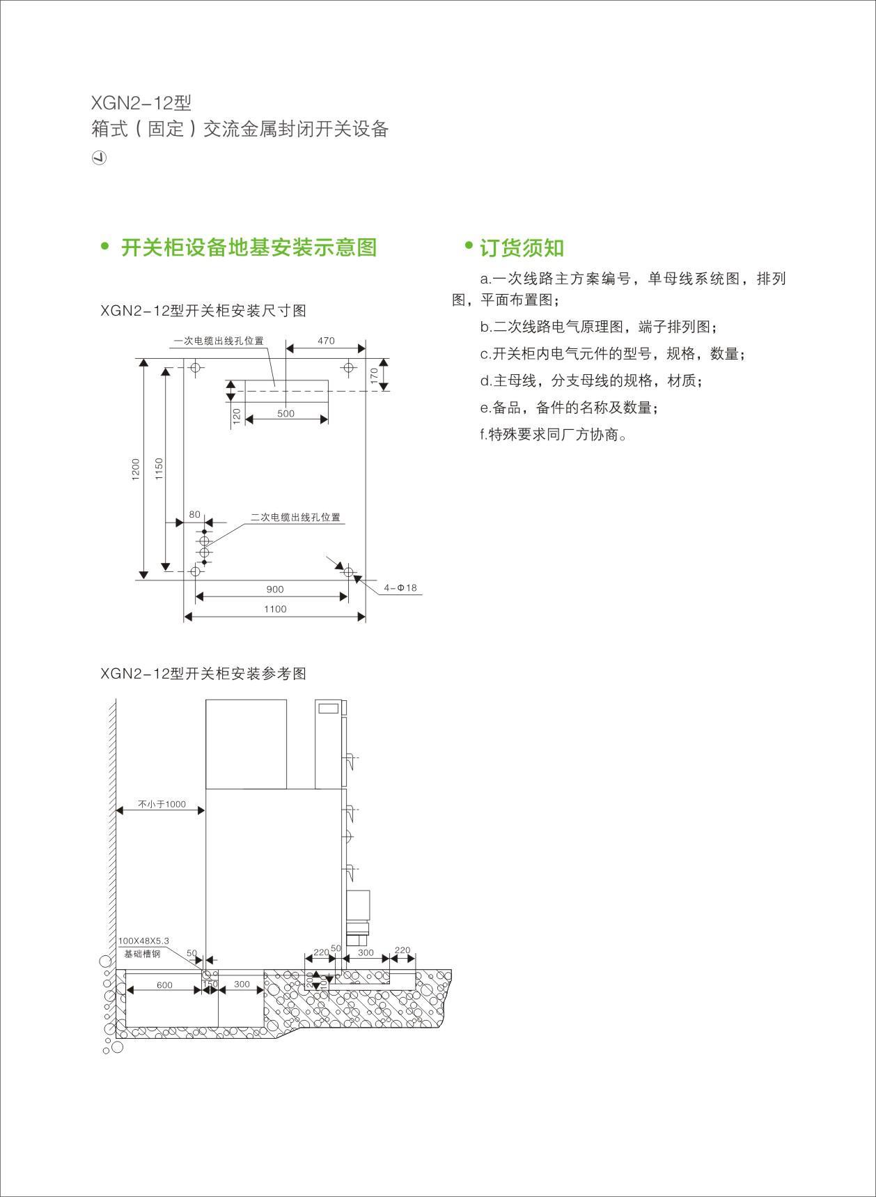 XGN12-12型箱式-固定交流金屬封閉開關設備-03