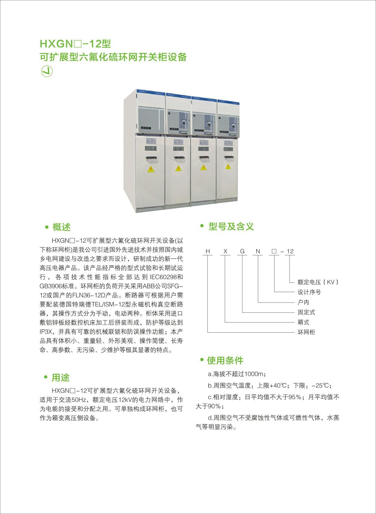 HXGN□-12型可扩大型六氟化硫环网开关柜装备-01