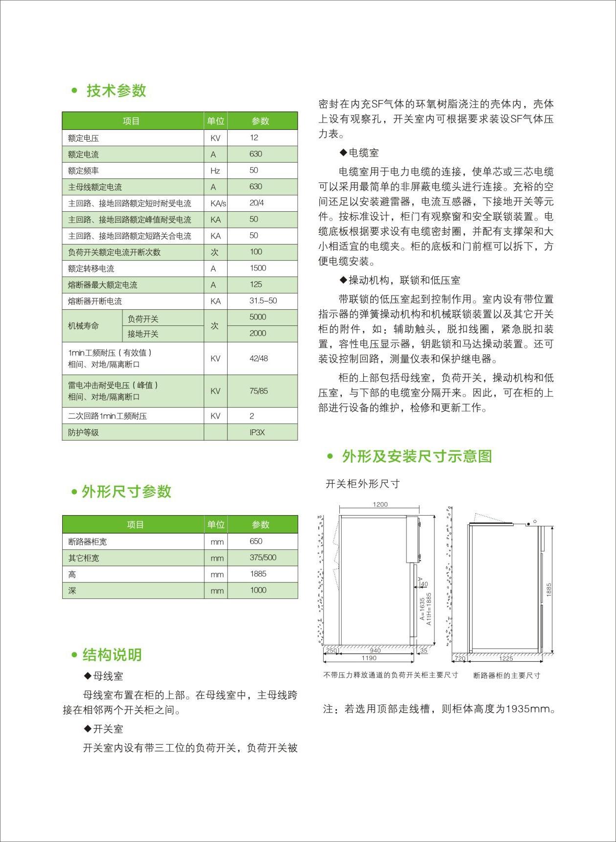 HXGN□-12型可擴展型六氟化硫環網開關柜設備-02