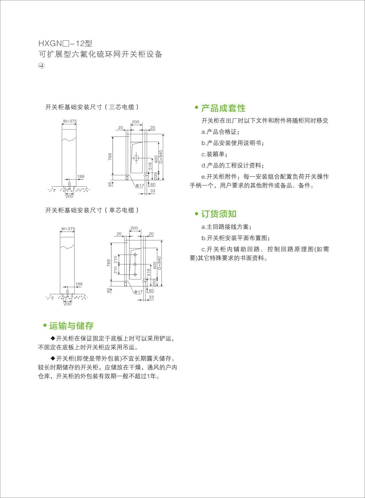 HXGN□-12型可擴展型六氟化硫環網開關柜設備-03