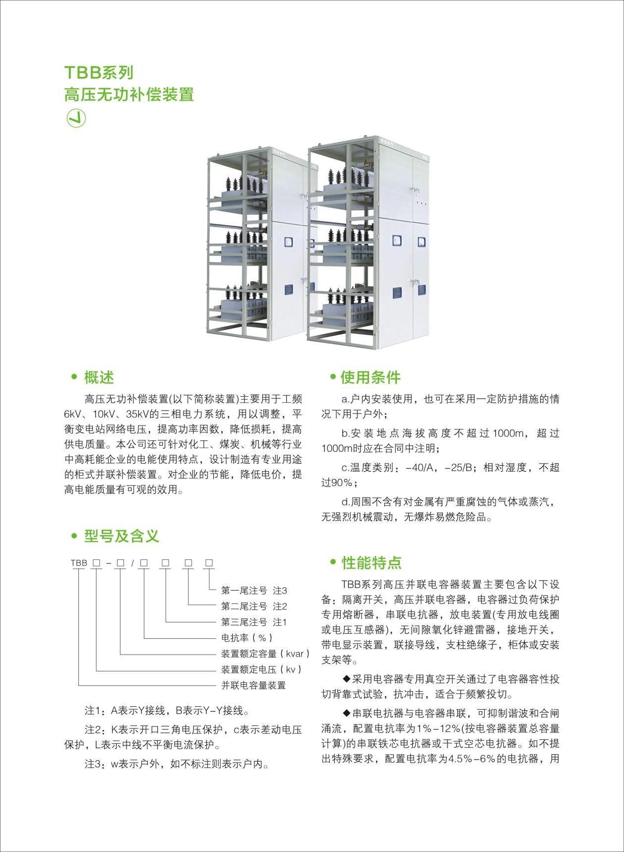 TBB系列高壓無功補償裝置-01
