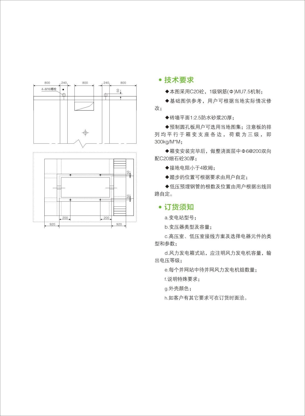 ZBW1系列組合式變電站-03