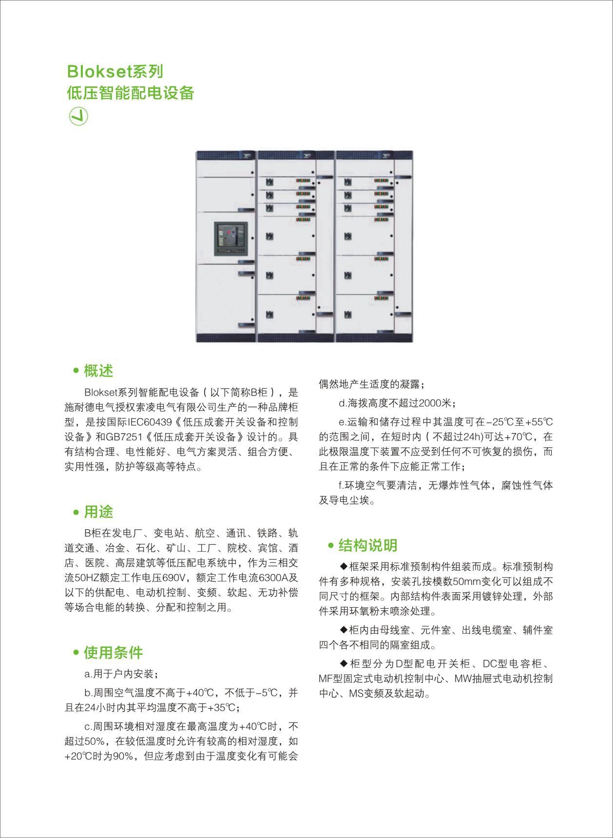 Blokset系列智能配電設備-01