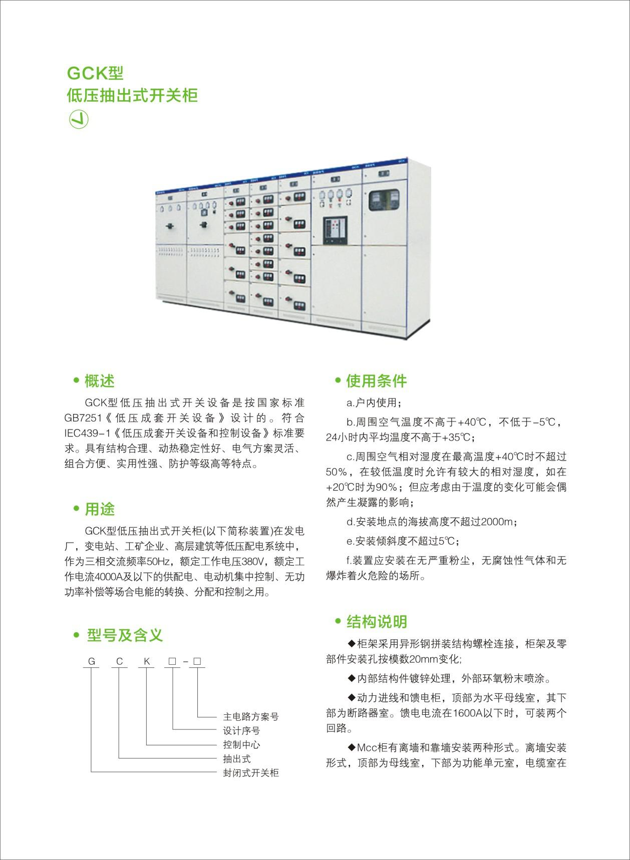 GCK型低压抽出式开关柜-01
