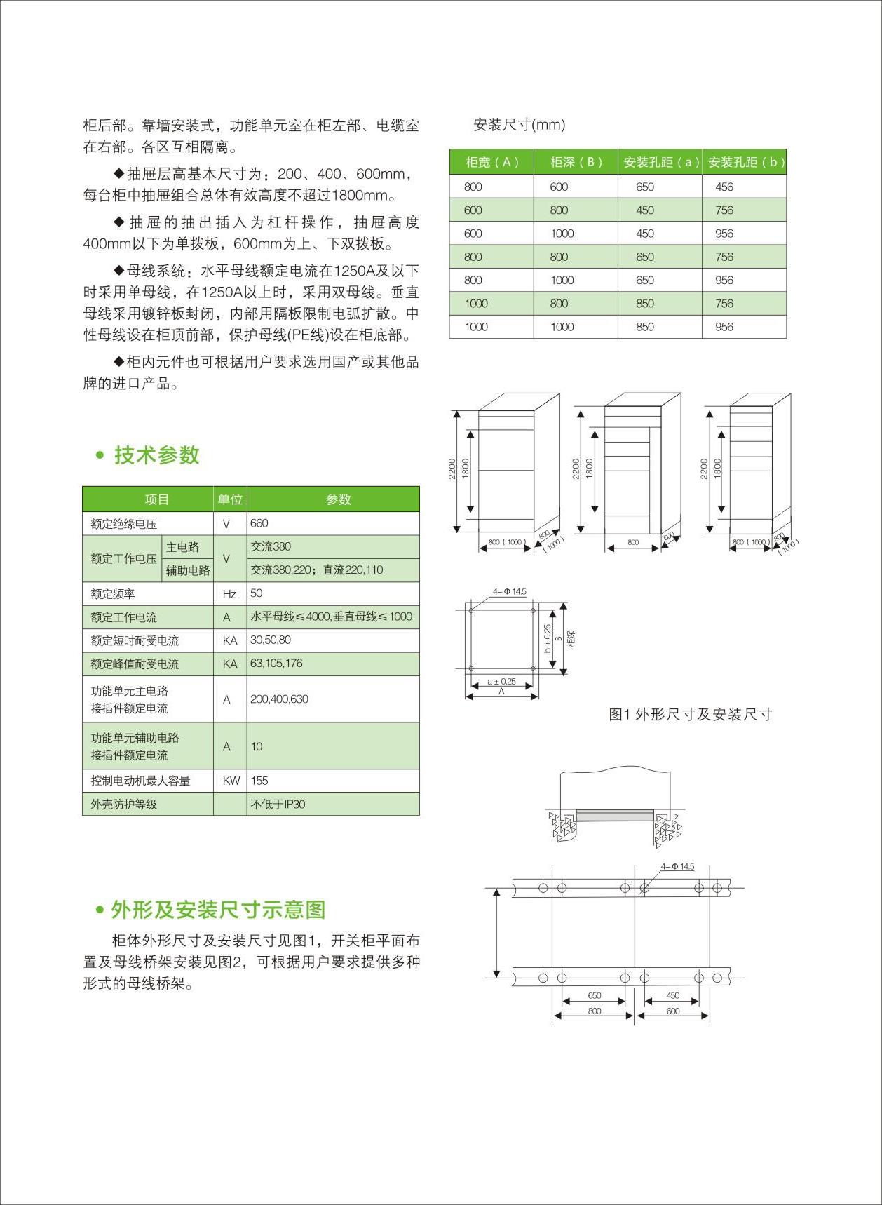 GCK型低壓抽出式開關柜-02