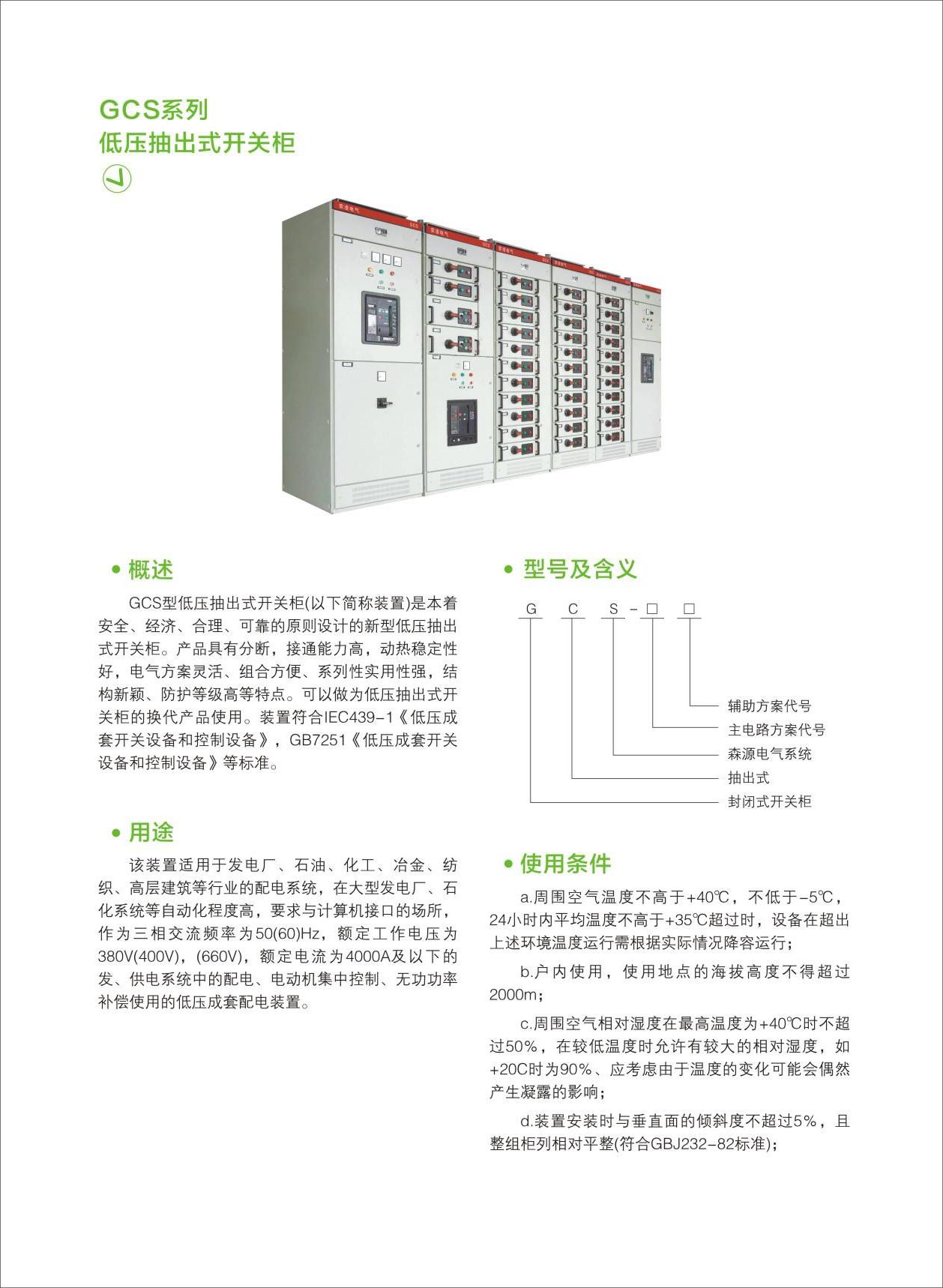 GCS系列低压抽出式开关柜-01