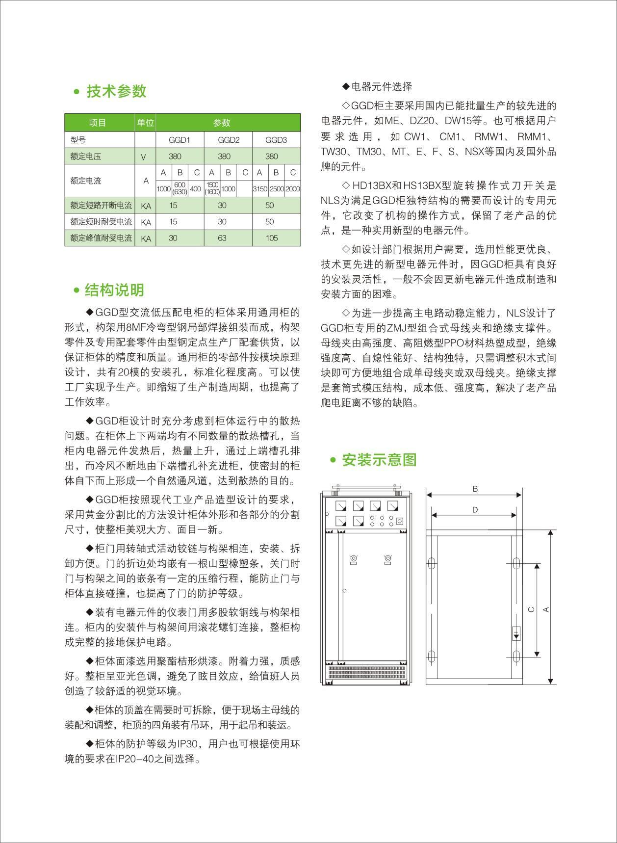 GGD型交流低壓配電柜-02