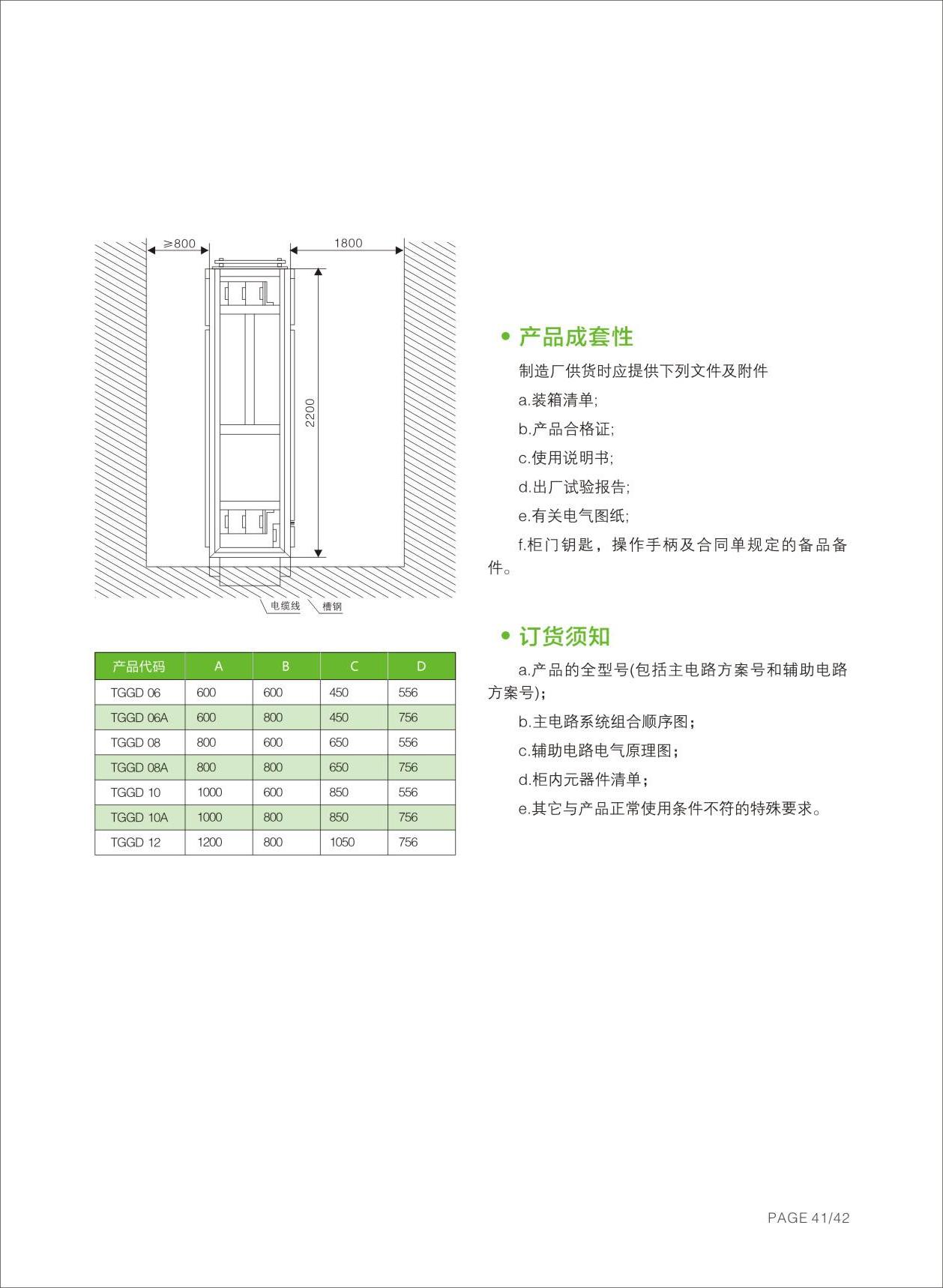 GGD型交流低壓配電柜-03