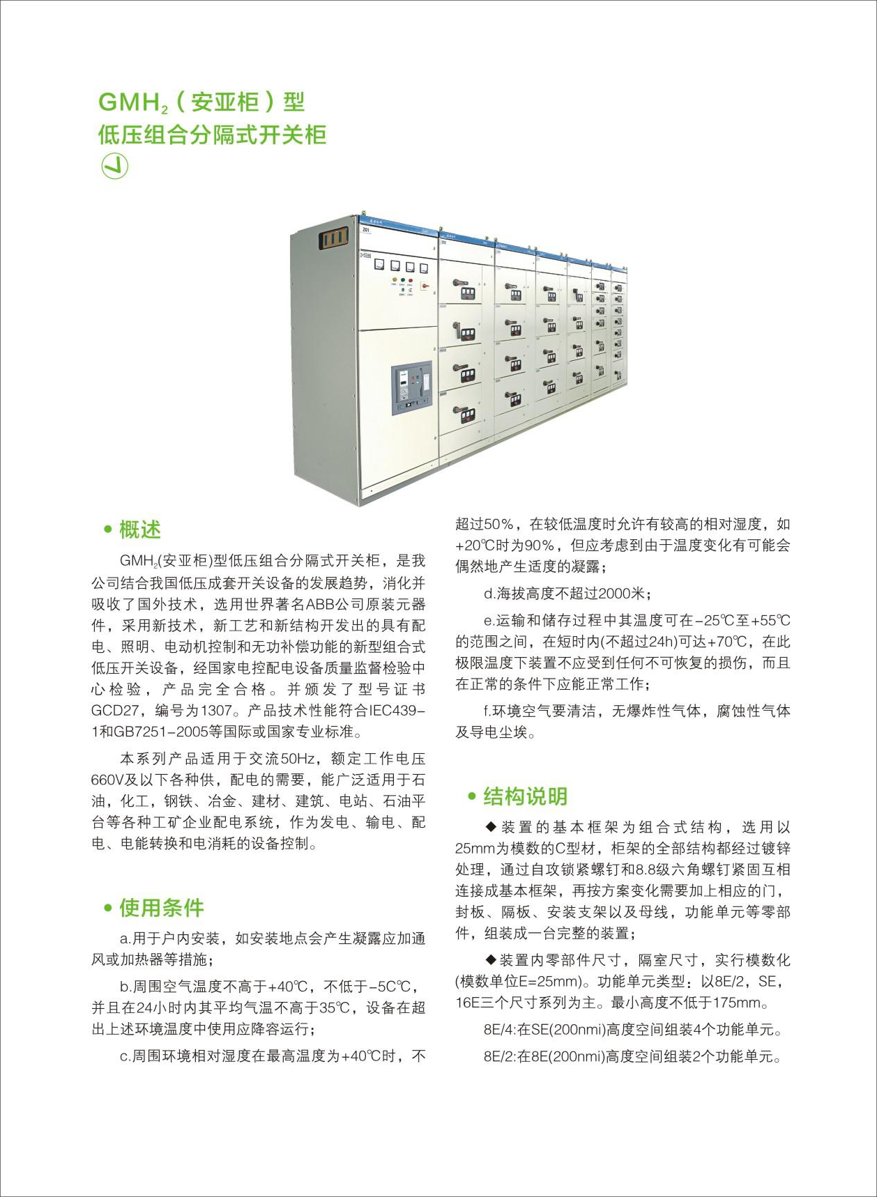 GMH2-安亞柜型低壓組合分隔式開關柜-01